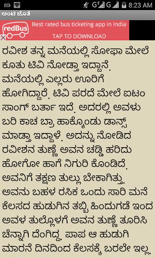 Kannada Hooot Stories 2