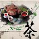 Download 中华茶艺-中国品茶文化精髓,品茶入门教程指南 For PC Windows and Mac