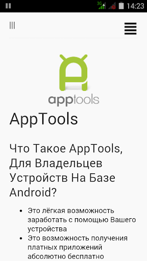 AppTools Мобильный заработок