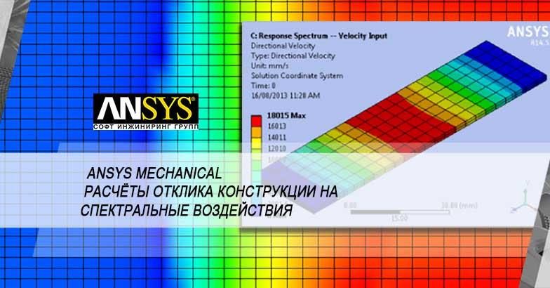 Использование APDL-команд в интерфейсе ANSYS Mechanical (Workbench) при проведении спектральных расчётов