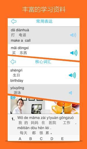 Hello HSK 2级考试训练(汉语考试)