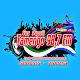 Radio Tamengo Download on Windows