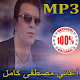 Download أغاني مصطفى كامل mp3 For PC Windows and Mac