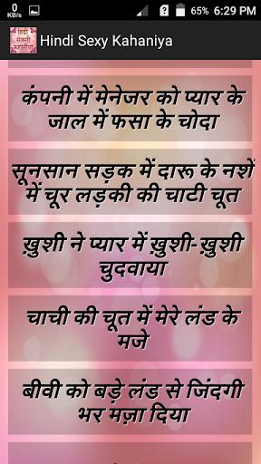 Sexy hindi kahani