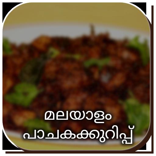 Malayalam Recipe - മലയാളം പാചകരീതി