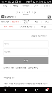 paulshop 폴샵- screenshot thumbnail