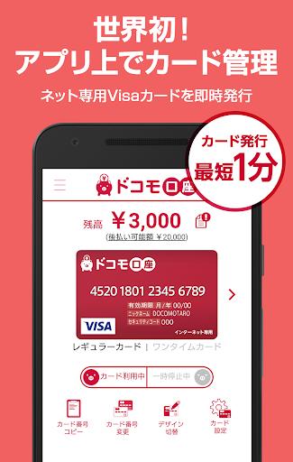 ドコモ口座アプリ OS 4.3~