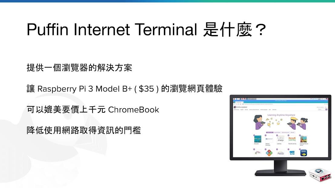 Puffin Internet Terminal