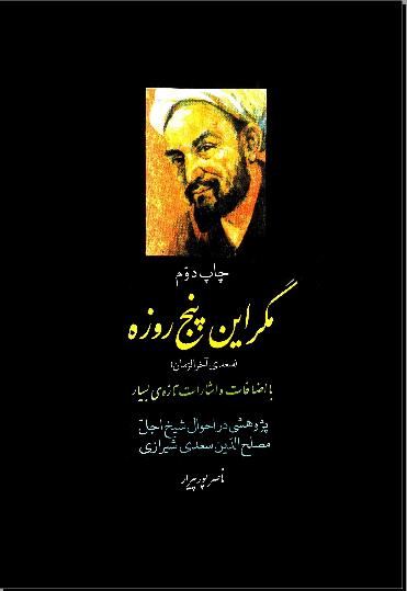 اندر حکایت حقیقت سعدی شیرازی/  (معرفی کتاب مگر این پنج روزه)