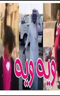 عيوش ويه ويه بدون نت - náhled