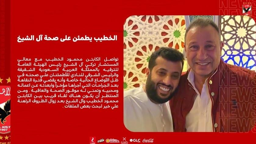 Turki Al-Sheikh y Mahmoud El Khatib.