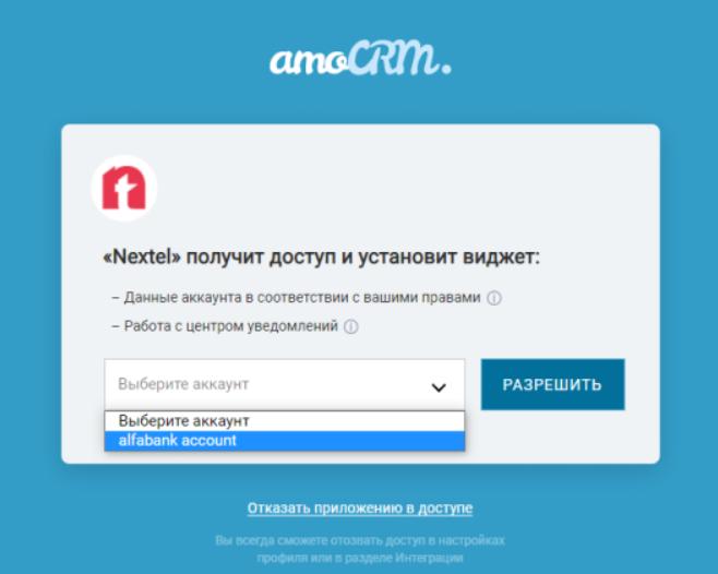 Возможности интеграции Nextel с AmoCRM: в чем преимущества