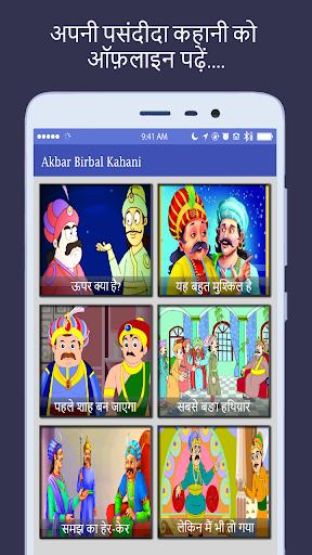 Akbar birbal ki kahaniya – Hindi story, Cartoon Apk Latest Version