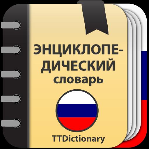 Энциклопедический словарь Русского языка APK