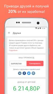 Appbonus: мобильный заработок Screenshot