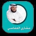 القرآن الكريم  - مشاري العفاسي icon