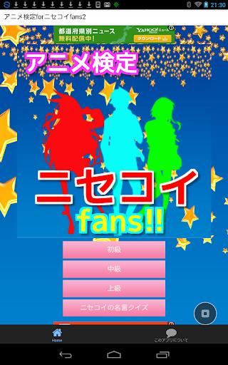 アニメ検定forニセコイfans2