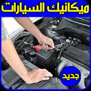 اصلاح السيارات