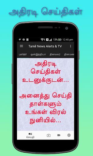 Tamil News Alerts & Live TV by TopNewsAlerts com (Google Play