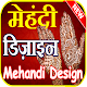 Mehndi Designs मेहंदी डिज़ाइन Download on Windows