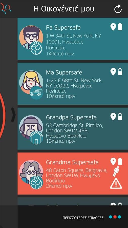 SafeBeep - στιγμιότυπο οθόνης