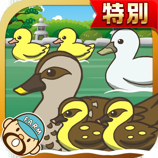 カルガモの親子★特別版★~鴨を育てる楽しい育成ゲーム~ (game)
