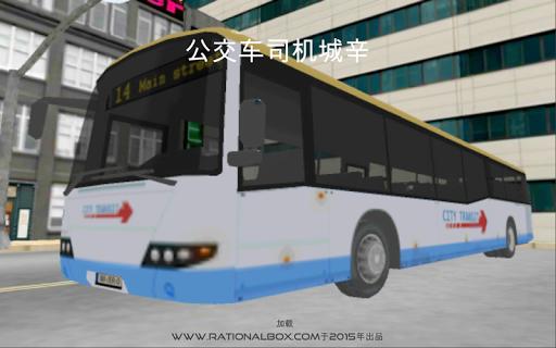 市公交车司机辛