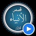 قصص الانبياء بالفيديو بدون نيت icon