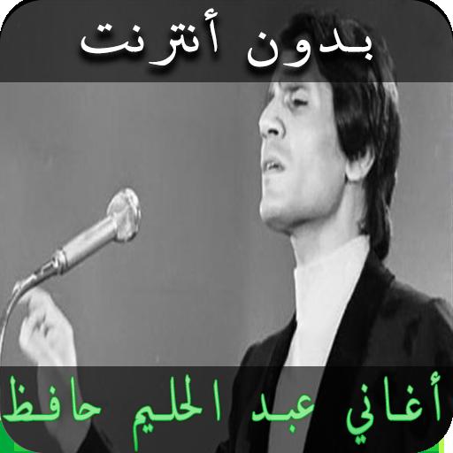 تحميل اغانى عبد الحليم حافظ mp3 نغم العرب