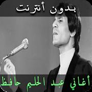 أغاني عبد الحليم حافظ بدون انترنت AbdelHalim Hafez APK