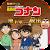 脱出ゲーム 名探偵コナン ~地下室からの脱出~ file APK Free for PC, smart TV Download