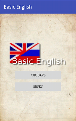 Basic English - screenshot
