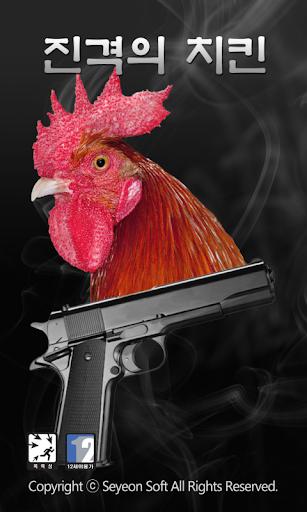 진격의 치킨