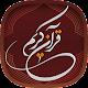 قلم هوشمند قرآنی شمیم یاس for PC-Windows 7,8,10 and Mac