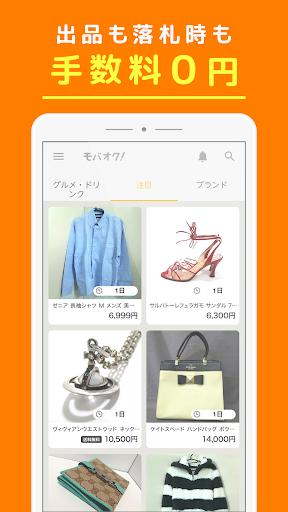 オークションアプリ・フリマアプリはモバオク!簡単手数料無料 screenshot 1