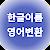 한글이름 영어변환 - 올바른 영문표기법 file APK for Gaming PC/PS3/PS4 Smart TV