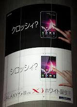 Photo: Galaxy S II LTE billboard