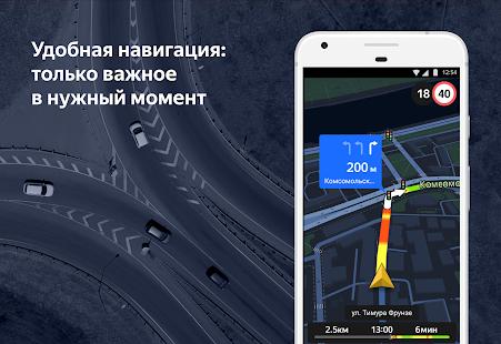 Яндекс.Навигатор – пробки и навигация по GPS Screenshot