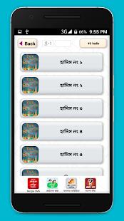 ৪০ হাদিস বাংলা আল হাদিস al hadith bangla hadith - náhled