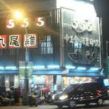 555九尾雞薑母鴨