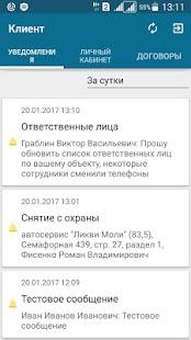 СУР Клиент - náhled
