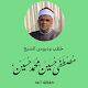 الشيخ مصطفى حسين Download for PC Windows 10/8/7
