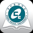 동서울대학교 도서관 icon