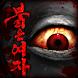탈출 게임 : 붉은 여자 - Androidアプリ