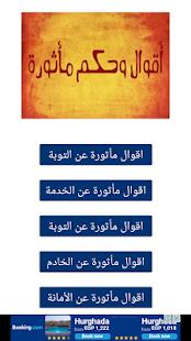اقوال وحكم مأثورة - náhled