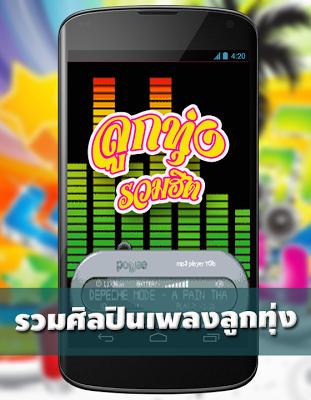 เพลงลูกทุ่งรวมฮิต ฟังเพลงฟรี - screenshot