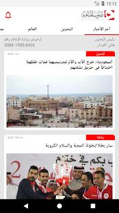 Manama Voice - náhled