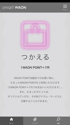 smart WAONアプリ Aplikácie (APK) na stiahnutie zadarmo pre Android/PC/Windows screenshot