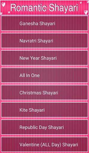 Romantic Shayari 1.0.6 screenshots 2