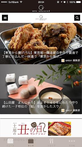 キッテグランシェまとめ by onion